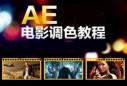 AE影视调色教程