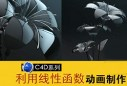 C4D系列-利用线性函数制作动画