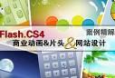 Flash.CS4商业动画片头网站设计案例精解