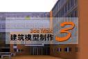3ds Max建筑模型制作3