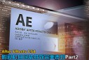 After Effects CS4影视包装特效Part2