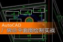 AutoCAD厂房总平面图绘制实战