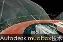 Autodesk mudbox技术讲座