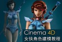 Cinema 4D女侠角色建模教程