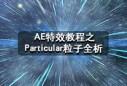 AE特效教程之Particular粒子全析
