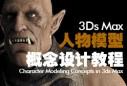 3ds Max人物模型概念设计教程