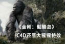 C4D还原大猩猩特效