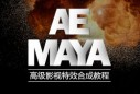 AE MAYA高级影视特效合成教程(免费试看)