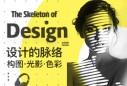 设计的脉络:构图 光影 色彩