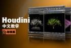Houdini中文教学——建模卷