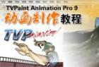 TVPaint Animation Pro 9动画制作教程