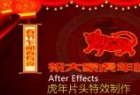 After Effects����Ƭͷ��Ч����