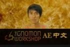 Gnomon顶级影视后期特效制作教程初级篇