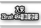 ZBrush 4R4最新功能讲解(大史老师录制)