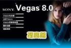 SONY Vegas pro 8.0提高篇