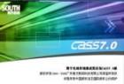 南方测绘软件CASS7.0教程
