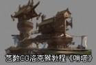 【艺数CG】洛克猴教程-《哨塔》