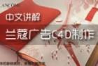 中文讲解《兰蔻广告C4D制作》