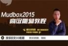 琅泽阿彪时间Mudbox2015中文教程