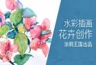 水彩插画-花卉创作