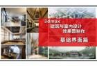 3dmax建筑与室内效果图制作——基础界面篇
