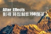 AE CS4影视特效制作198例