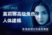 3ds Max莫莉娜高级角色人体建模