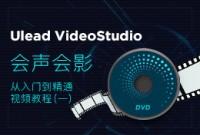 会声会影11从入门到精通视频教程(一)