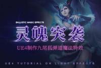 虚幻4引擎(UE4)制作LOL中九尾狐弹道魔法特效