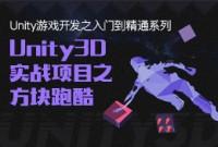 Unity游戏开发之入门到精通系列(7): Unity3D初级实战项目之方块跑酷