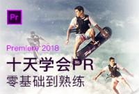 10天学会Premiere Pro CC2018