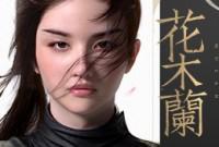 女性电影角色模型《花木兰》视觉开发系统教学【独家|中字】