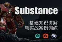 Substance Designer 2018—基础知识讲解与实战案例训练