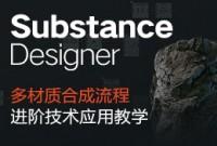 Substance系列应用《多材质合成流程》进阶技术教学-SD篇【高级进阶】