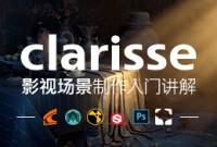 clarisse影视场景制作入门到精通综合应用教程【实时答疑】