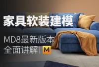 MD8 《家具布料应用》从基础入门到案例实操一手掌握【疑难解答】