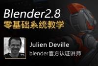 Blender 2.8 全面入门学习教学-第三部【正版|中字】
