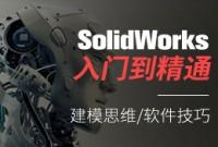 SolidWorks完全自学宝典【经典版本|答疑辅导】