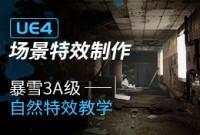 暴雪3A级《UE4自然特效》系统应用项目教学【中字|独家】