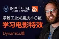 【VFX】紧随工业光魔总监学习HOUDINI特效技术—Dynamics篇【实名认证】