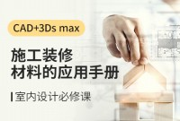 CAD+3dmax走进现场《施工装修材料的应用手册》做最全能的室内设计师