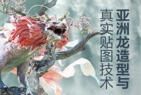 《亚洲龙》—制作复杂生物造型与贴图技术教学【实名认证】
