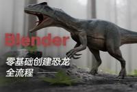 Blender2.79零基础创建恐龙全流程教学—第四部【案例教学】