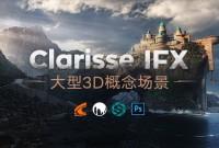 Clarisse IFX:大型3D概念场景《中世纪古堡》创建教学【实名验证】
