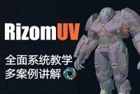 《RizomUV全面系统教学》-CG影视动画级【案例讲解】