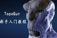 TopoGun新手入门教程