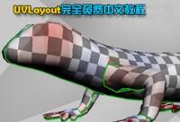 UVLayout完全免费中文教程