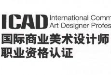 ICAD环境艺术设计师-认证培训班