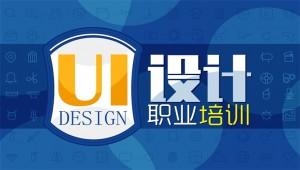 UI设计职业培训