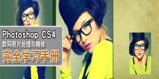 PS CS4数码照片处理与精修